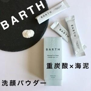 BARTH(バース) 中性重炭酸洗顔パウダーの良い点・メリットに関するまりこさんの口コミ画像1