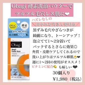 Obagi(オバジ) オバジC 酵素洗顔パウダーを使ったyuric.osmeさんのクチコミ画像1