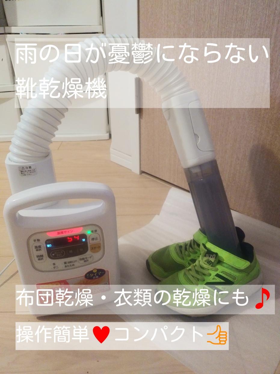 IRIS OHYAMA(アイリスオーヤマ) ふとん乾燥機 カラリエ FK-C3を使ったもちきちさんのクチコミ画像1