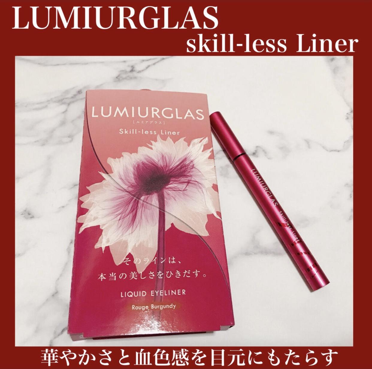 LUMIURGLAS(ルミアグラス) スキルレスライナーを使ったMarukoさんのクチコミ画像1