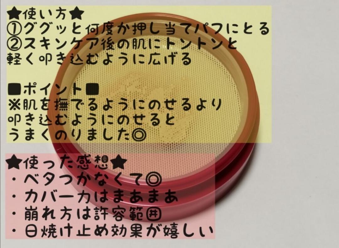 INTEGRATE(インテグレート) 水ジェリークラッシュを使ったお肉ちゃんさんのクチコミ画像