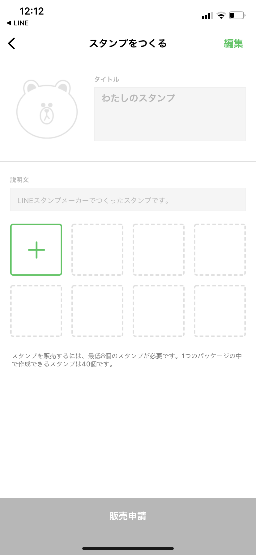 LINE(ライン)LINEスタンプメーカーを使ったヨコさんのクチコミ画像1