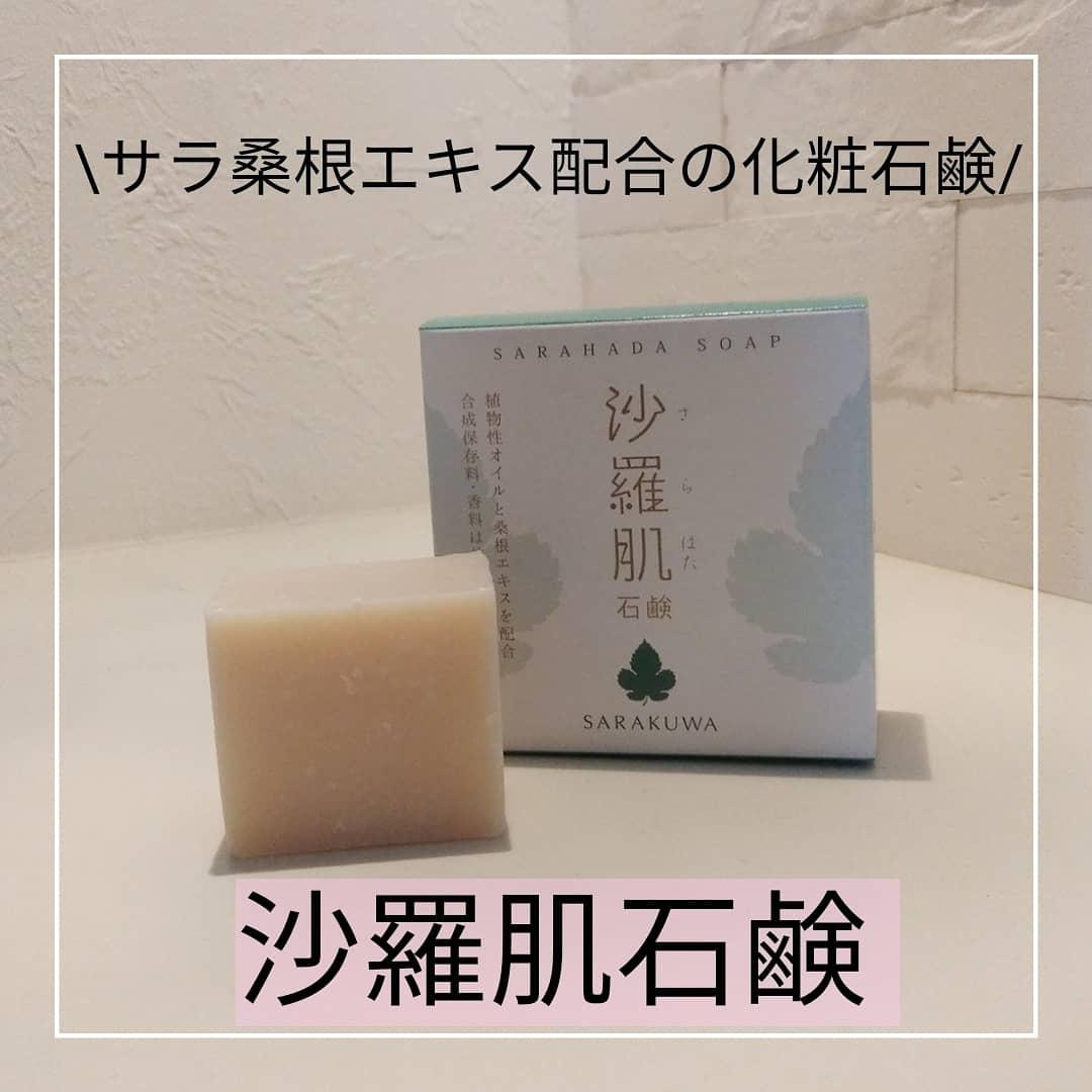 SARAKUWA(サラクワ) 沙羅肌石鹸の良い点・メリットに関するmana.mana.78さんの口コミ画像2
