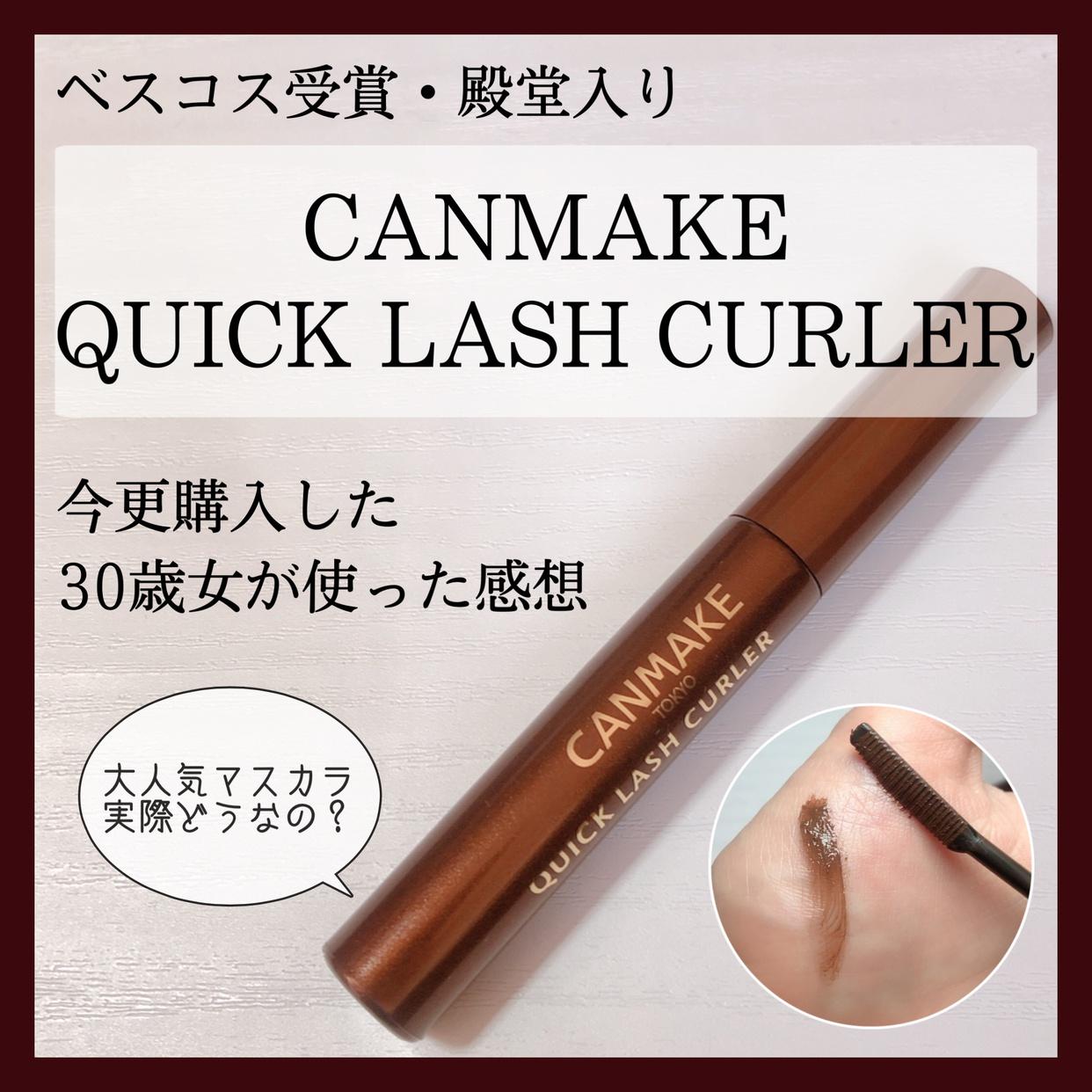 CANMAKE(キャンメイク) クイックラッシュカーラーに関するsachikoさんの口コミ画像1