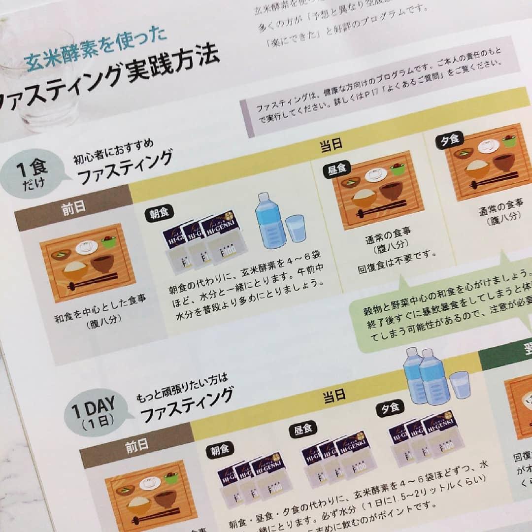 玄米酵素ハイ・ゲンキ ビフィズスを使ったまるもふさんのクチコミ画像7