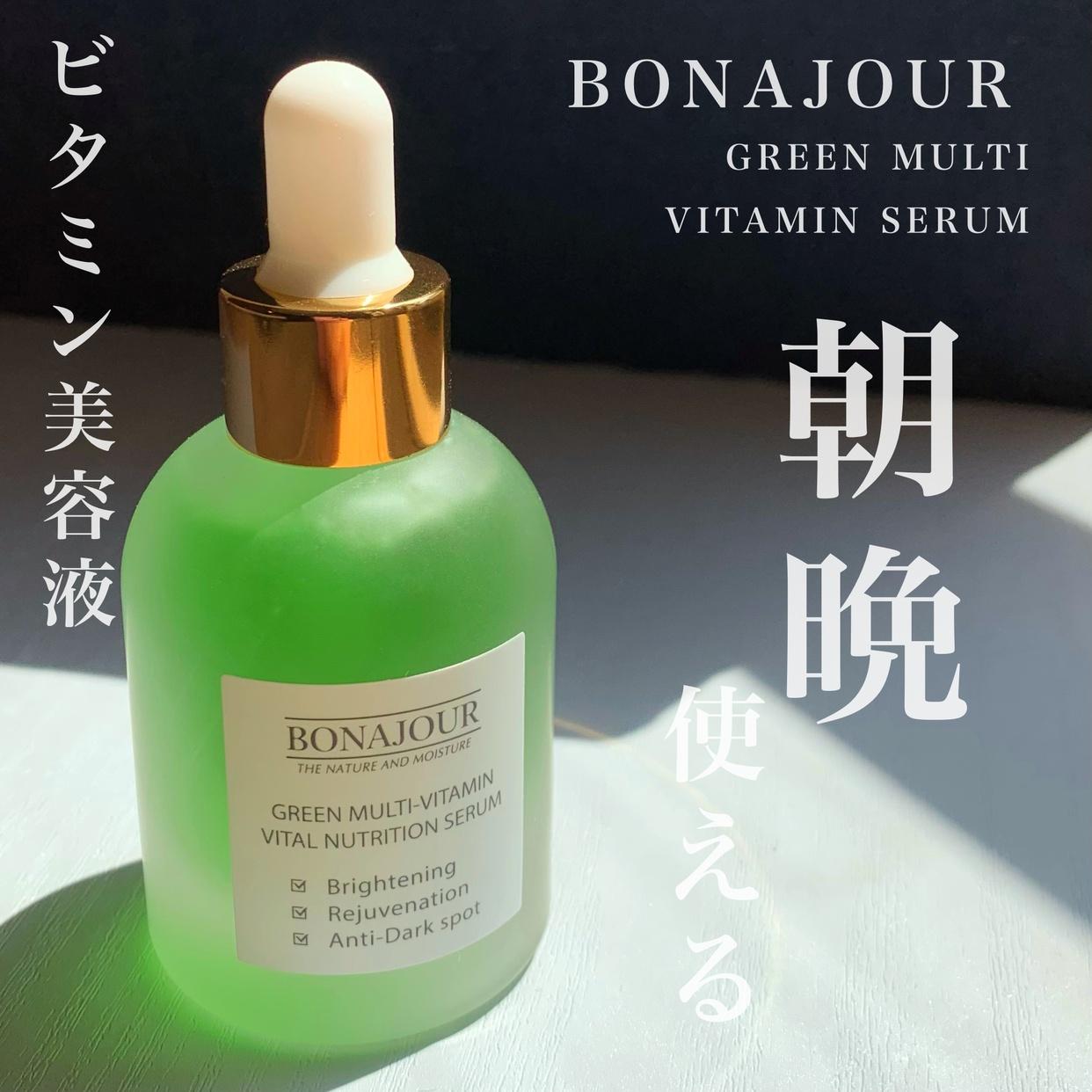 Bonajour(ボナジュール) グリーンビタミンセラムを使ったKeiさんのクチコミ画像1