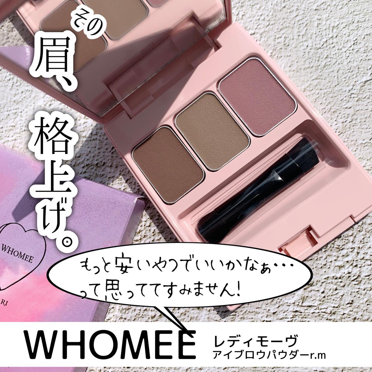 WHOMEE(フーミー) アイブロウパウダーを使ったマト子さんのクチコミ画像