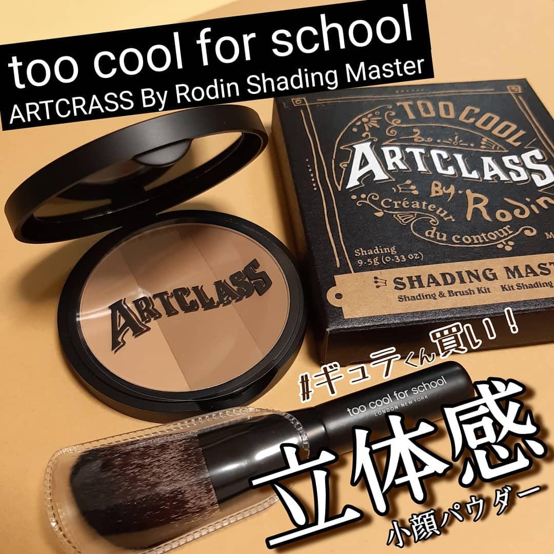 Too cool for school(トゥークールフォースクール)アートクラス バイ ロダンを使った Miiさんの口コミ画像1