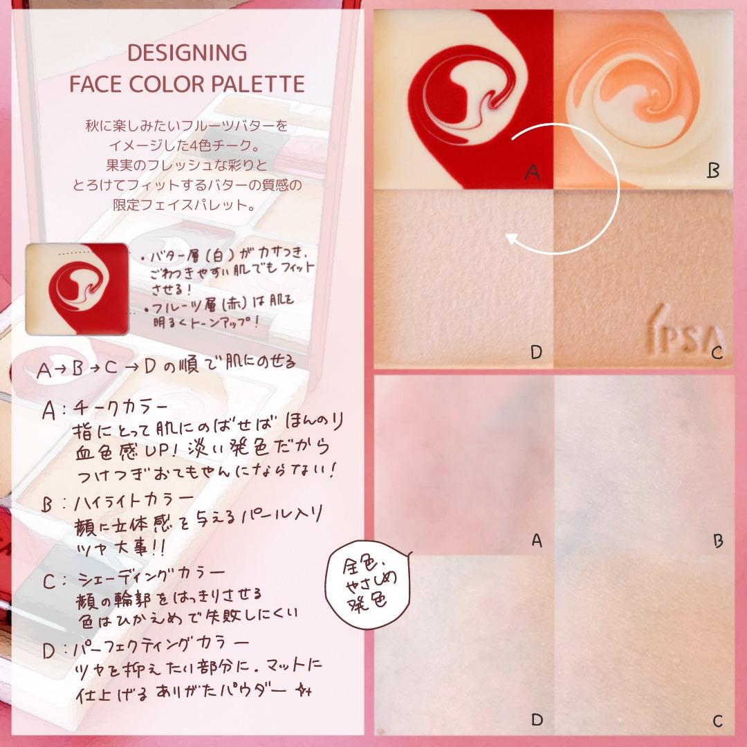 IPSA(イプサ)デザイニング フェイスカラーパレットを使ったなぽりたんさんのクチコミ画像2