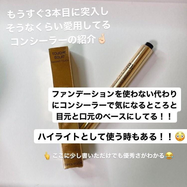 Yves Saint Laurent(イヴサンローラン)ラディアント タッチを使った レイナさんの口コミ画像1