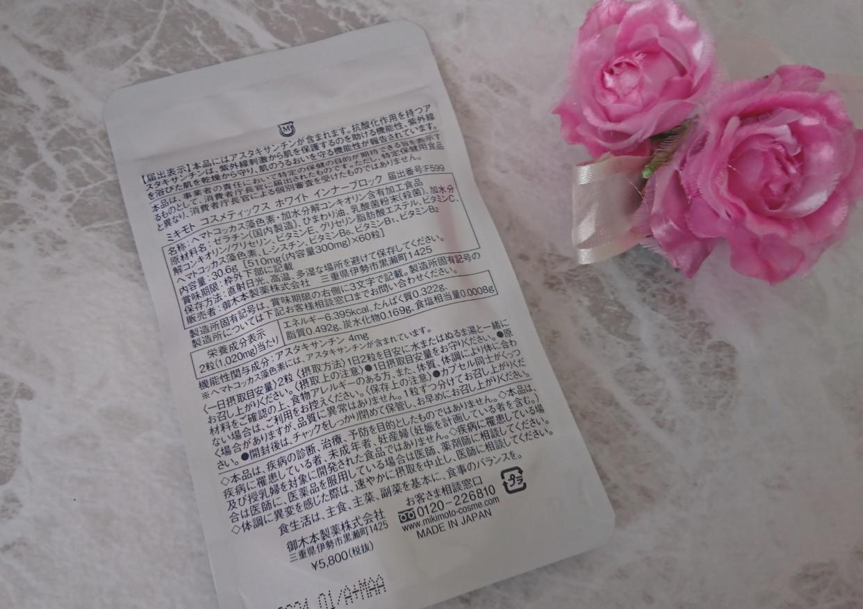 MIKIMOTO COSMETICS(ミキモトコスメティックス) ホワイト インナーブロックを使ったYuKaRi♡さんのクチコミ画像3