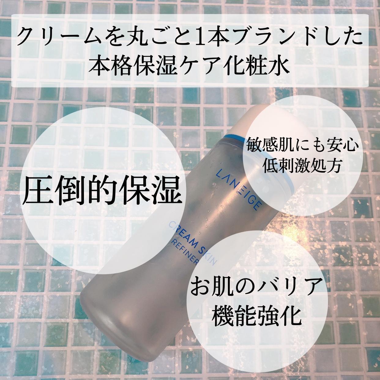 LANEIGE(ラネージュ) クリームスキンを使ったsachikoさんのクチコミ画像1
