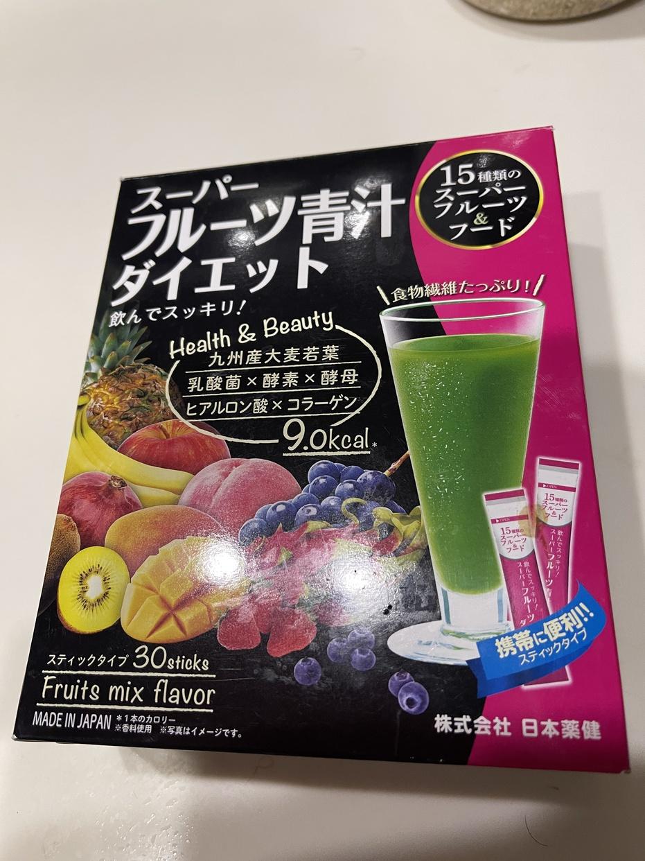 日本薬健スーパーフルーツ 青汁 ダイエットを使った安気なダラ主婦さんのクチコミ画像1