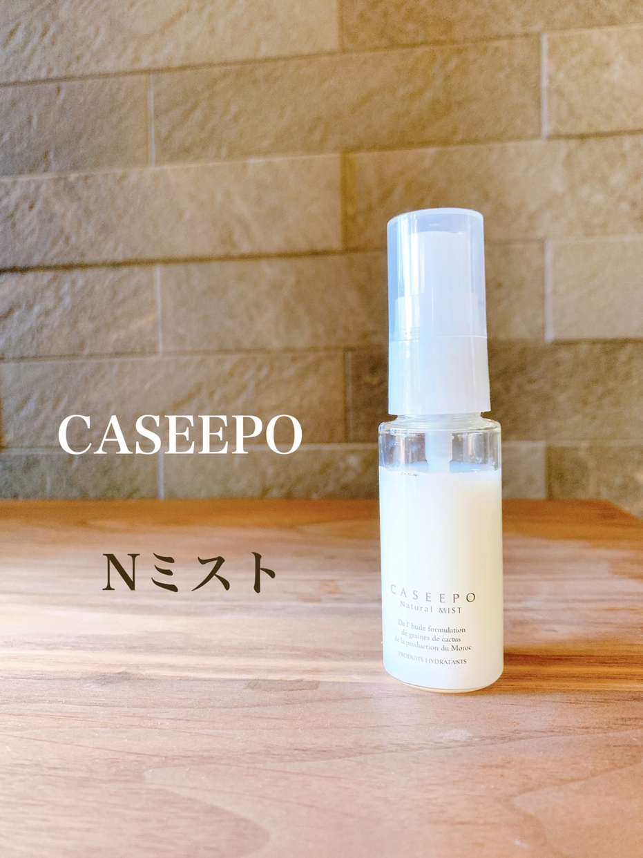 CASEEPO(カシーポ)カシーポNミストを使った日高あきさんのクチコミ画像6