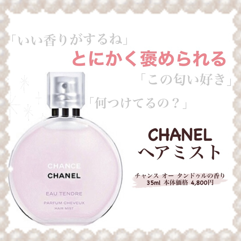 CHANEL(シャネル)チャンス オー タンドゥル ヘアミストを使ったRuuuさんのクチコミ画像1