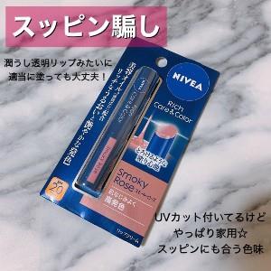 NIVEA(ニベア) リッチケア&カラーリップを使ったcotomiさんのクチコミ画像1