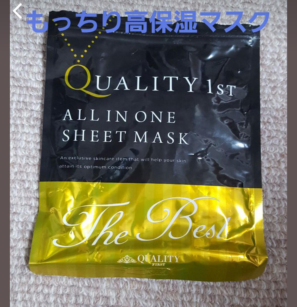 Quality 1st(クオリティファースト) オールインワンシートマスク ザ・ベストEXを使ったむーみんさんのクチコミ画像1