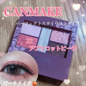 CANMAKE(キャンメイク)パーフェクトスタイリストアイズを使った juncosme.0616さんのクチコミ画像