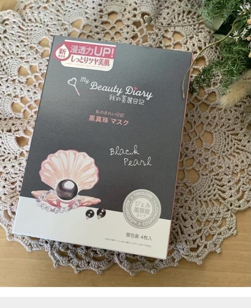 我的美麗日記(My Beauty Diary) 黒真珠マスクを使ったみつき♪さんのクチコミ画像1