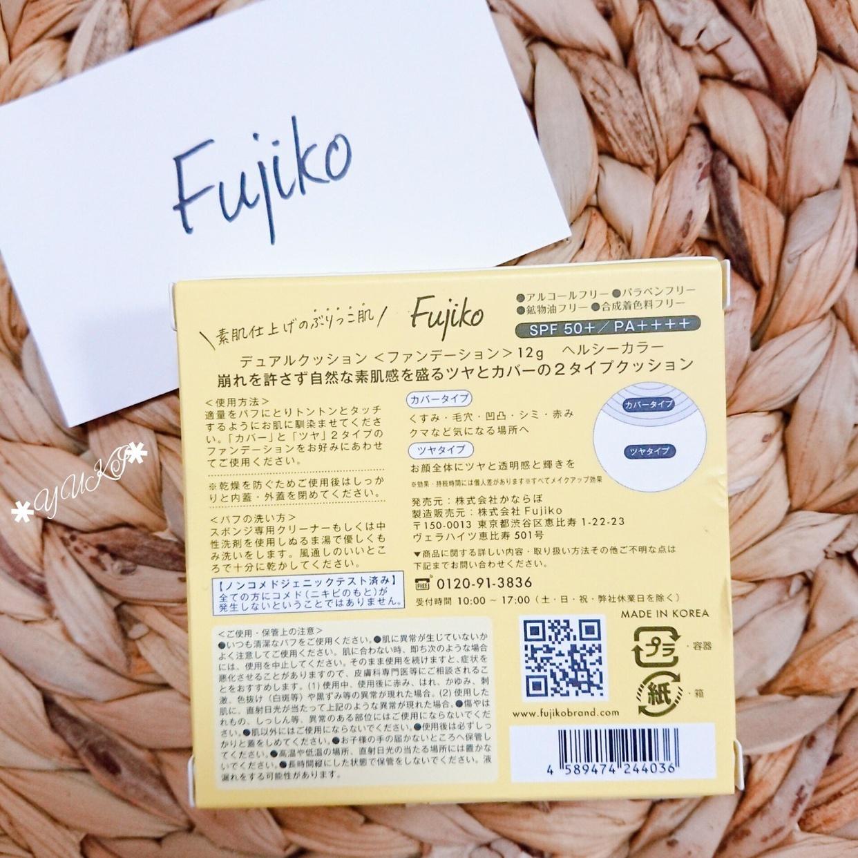 Fujiko(フジコ) デュアルクッションを使ったYUKIさんのクチコミ画像2
