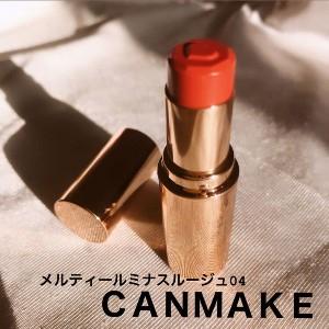 CANMAKE(キャンメイク)メルティールミナスルージュを使った             愛さんのクチコミ画像