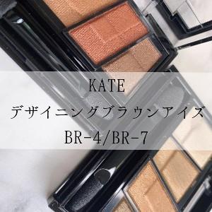 KATE(ケイト) デザイニングブラウンアイズを使ったKANA,さんのクチコミ画像1
