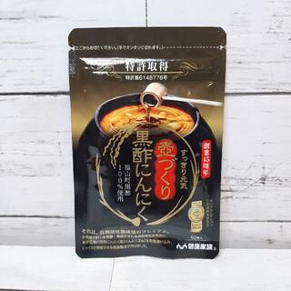 健康家族壺づくり黒酢にんにくを使った伊藤 欣也さんのクチコミ画像1