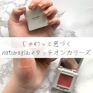 naturaglacé(ナチュラグラッセ)タッチオンカラーズ (カラー)を使った にわとりさんの口コミ画像1