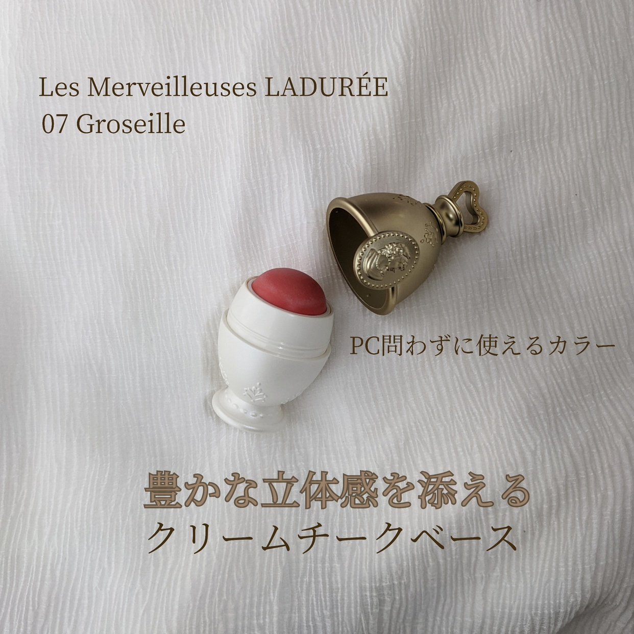 Les Merveilleuses LADURÉE(レ・メルヴェイユーズ ラデュレ) クリーム チーク ベースを使ったLilyさんのクチコミ画像1
