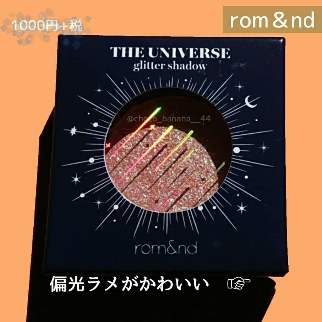 rom&nd(ロムアンド)ザ ユニバース グリッター シャドウを使ったししさんのクチコミ画像