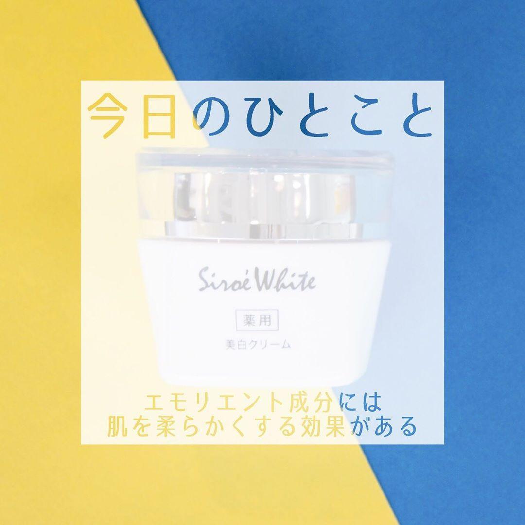 Siroé White(シロエホワイト) 薬用美白クリームの良い点・メリットに関するミナさんの口コミ画像3