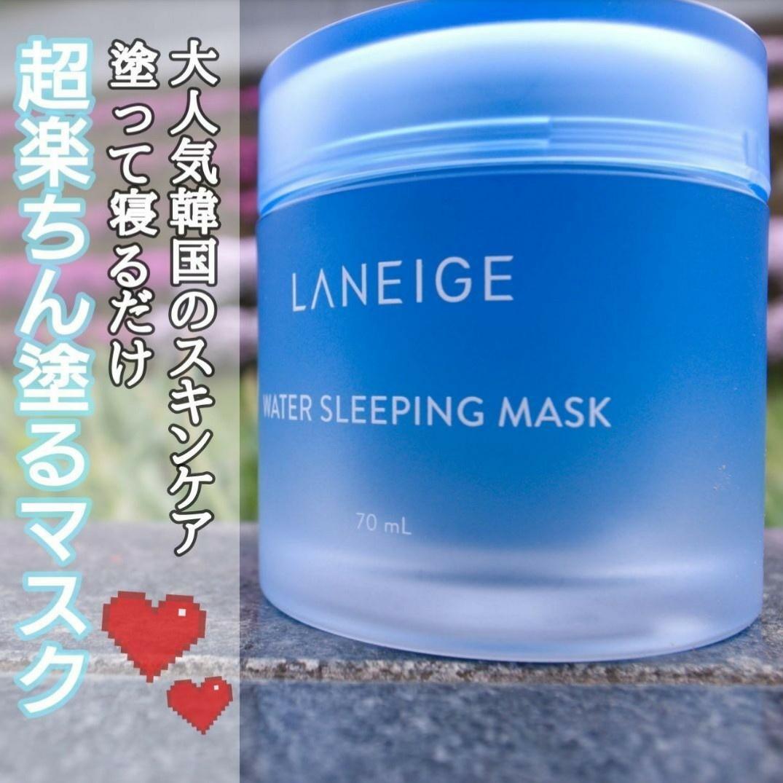 LANEIGE(ラネージュ) ウォーター スリーピング マスクを使ったあづささんのクチコミ画像