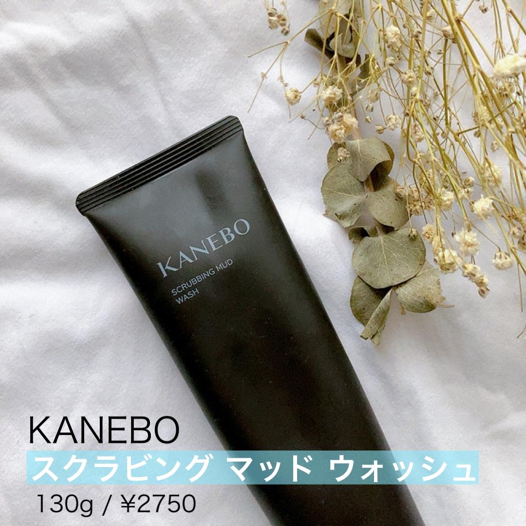 KANEBO(カネボウ) スクラビング マッド ウォッシュを使ったrinqさんのクチコミ画像1