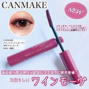 CANMAKE(キャンメイク)クイックラッシュカーラーを使った Rihoさんのクチコミ画像