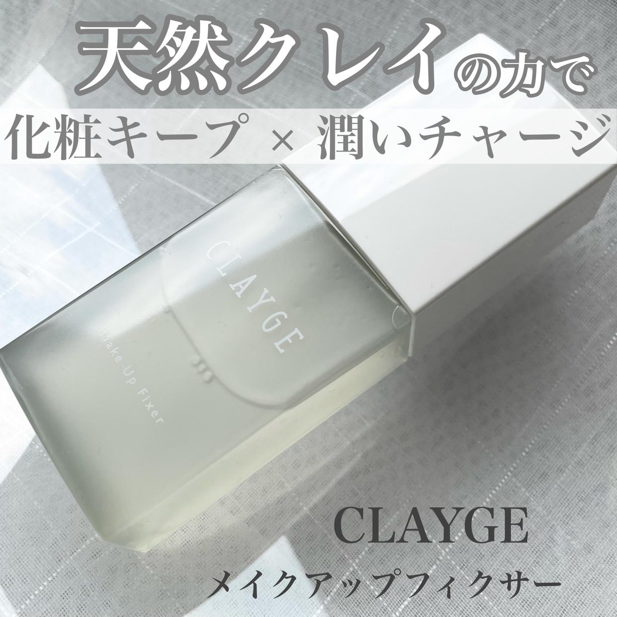 CLAYGE(クレージュ)メイクアップフィクサーを使ったあひるさんのクチコミ画像1