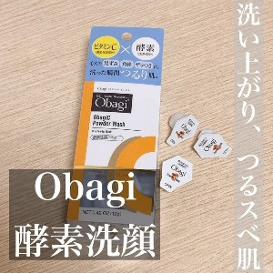 Obagi(オバジ)酵素洗顔パウダーを使った mayuさんの口コミ画像1