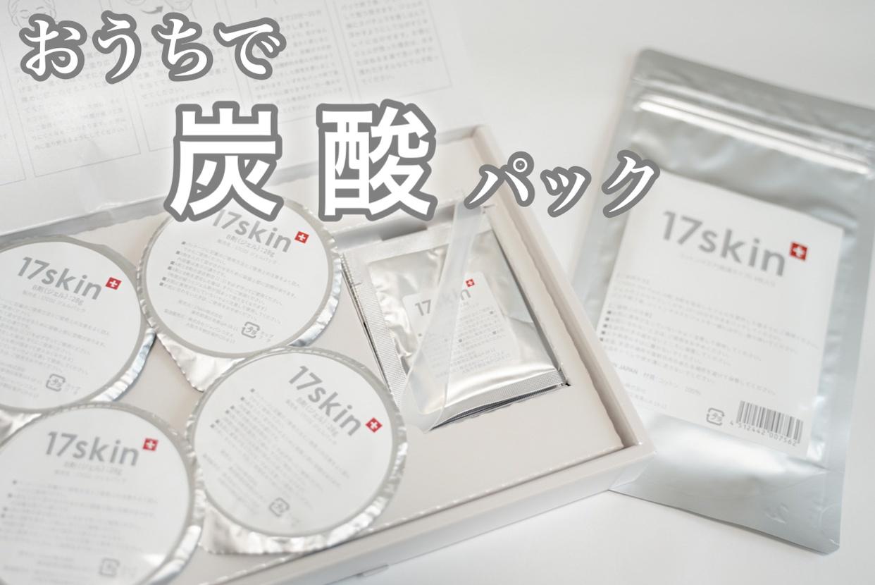 17skin(イチナナスキン) 高濃度炭酸パックを使ったkuraさんのクチコミ画像1