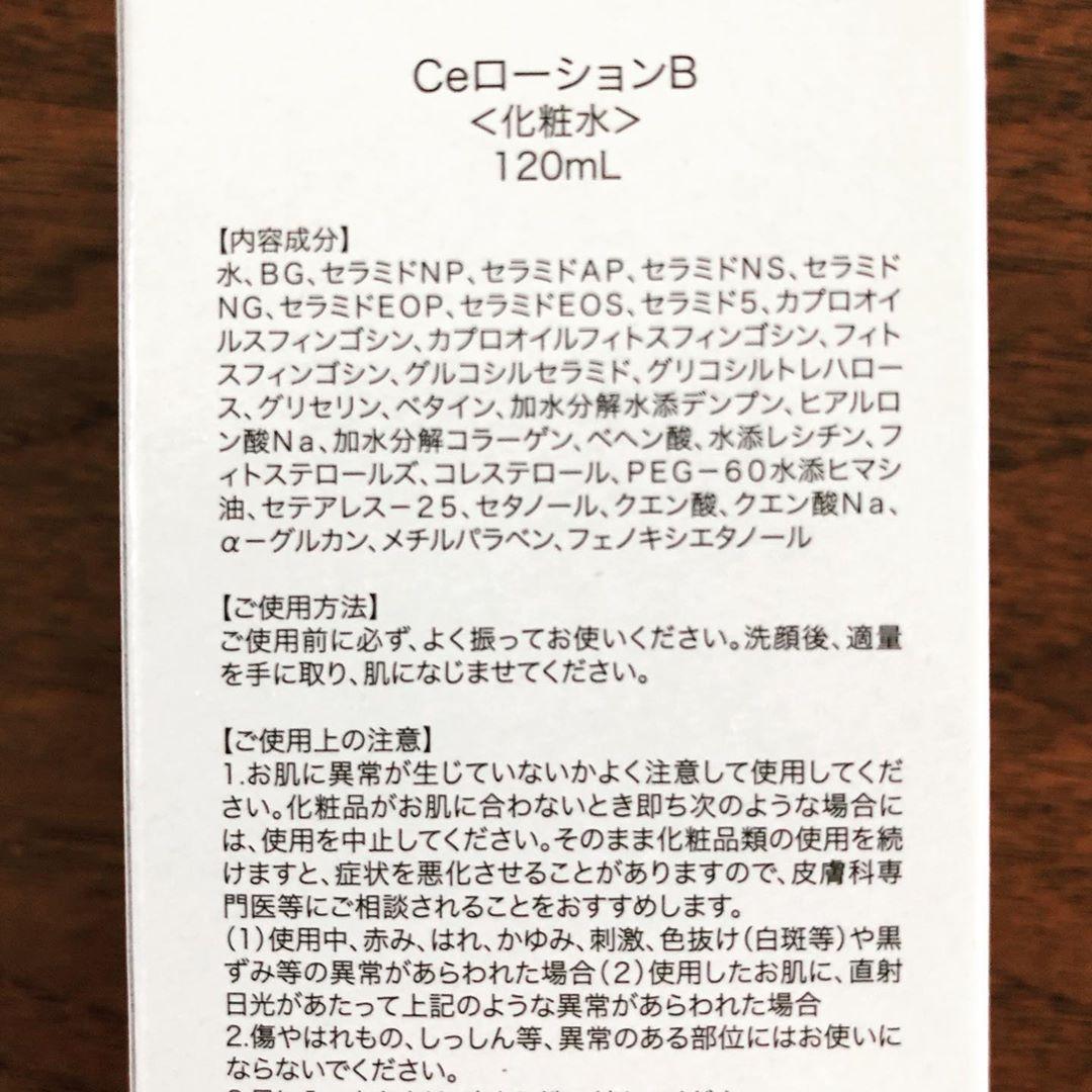 CeraLabo(セララボ) セラキュア ローションを使ったneneさんのクチコミ画像2