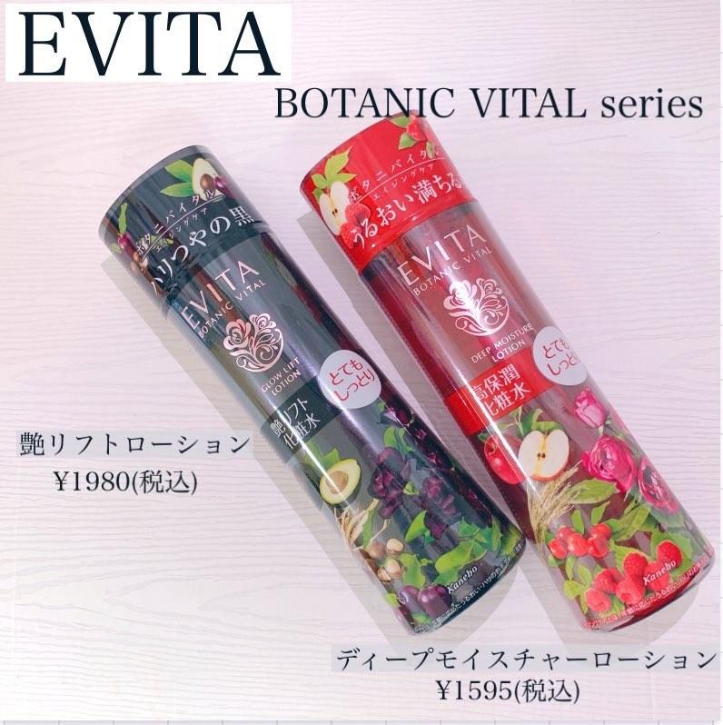 EVITA(エビータ)ボタニバイタル ディープモイスチャー ローション Ⅱとてもしっとりを使った みやこさんのクチコミ画像