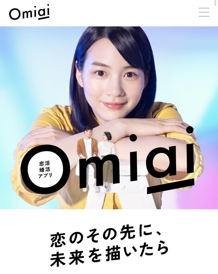 ネットマーケティング Omiai(オミアイ)の良い点・メリットに関するcocoさんの口コミ画像1