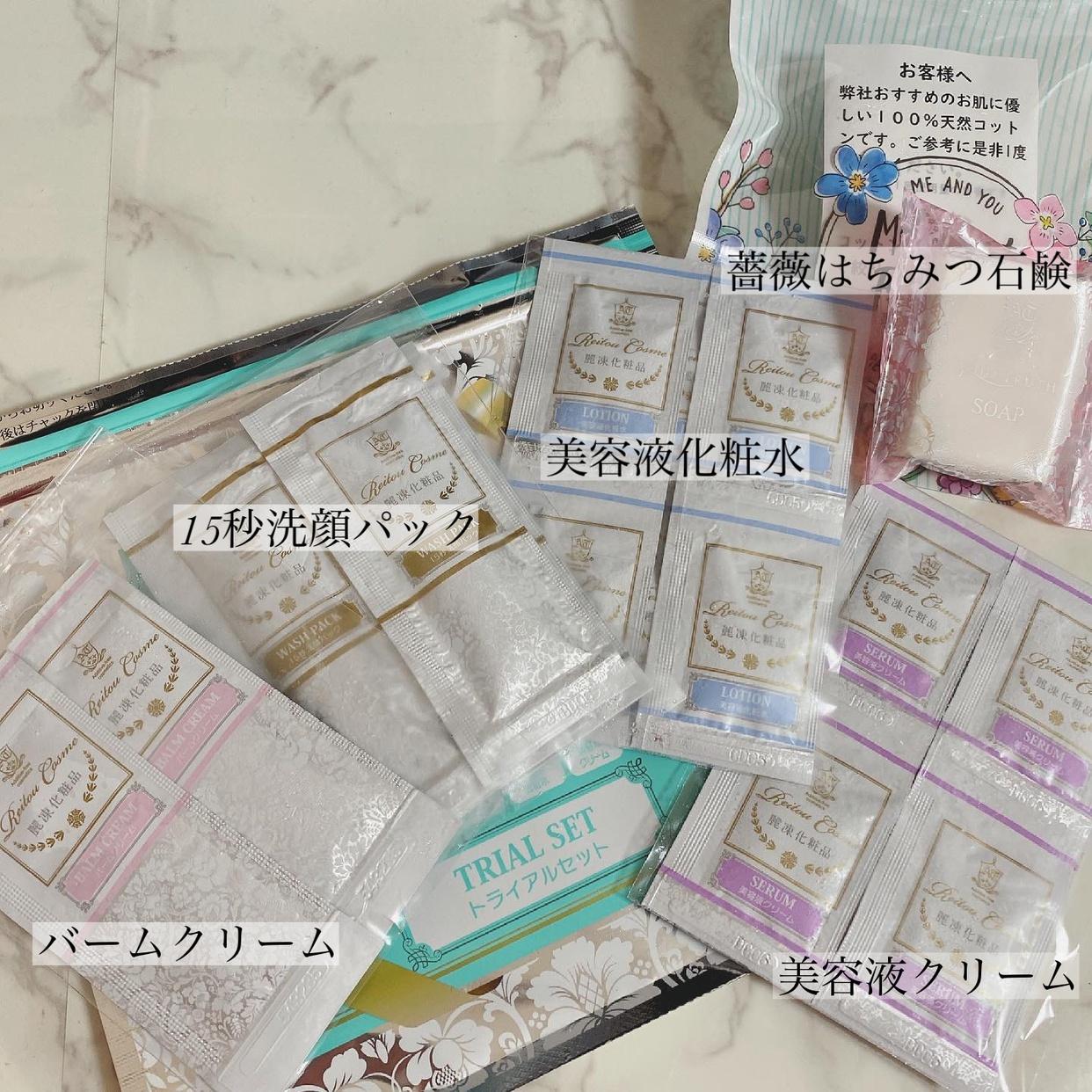 麗凍化粧品(Reitou Cosme) トライアルセットを使ったちーこすさんのクチコミ画像2