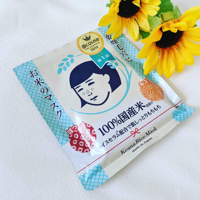 毛穴撫子(ケアナナデシコ) お米のマスク <シートマスク>の良い点・メリットに関するコロみんさんの口コミ画像2
