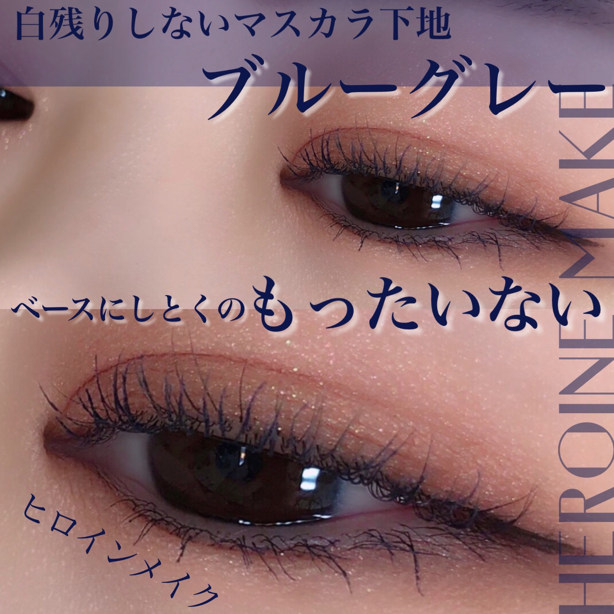 heroine make(ヒロインメイク)カールキープ マスカラベースを使ったsatomiさんのクチコミ画像1