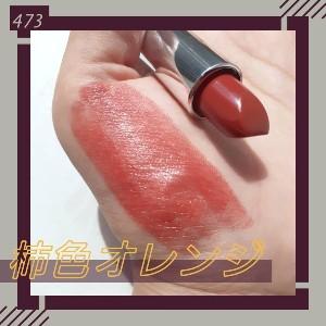 CHIFURE 口紅 (詰替用)の良い点・メリットに関するちみみさんの口コミ画像3