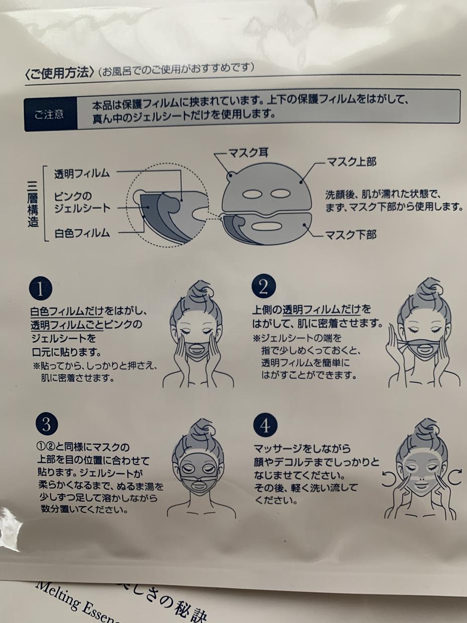 Quanis(クオニス) メルティングエッセンスマスク Mを使ったRyumamaさんのクチコミ画像2