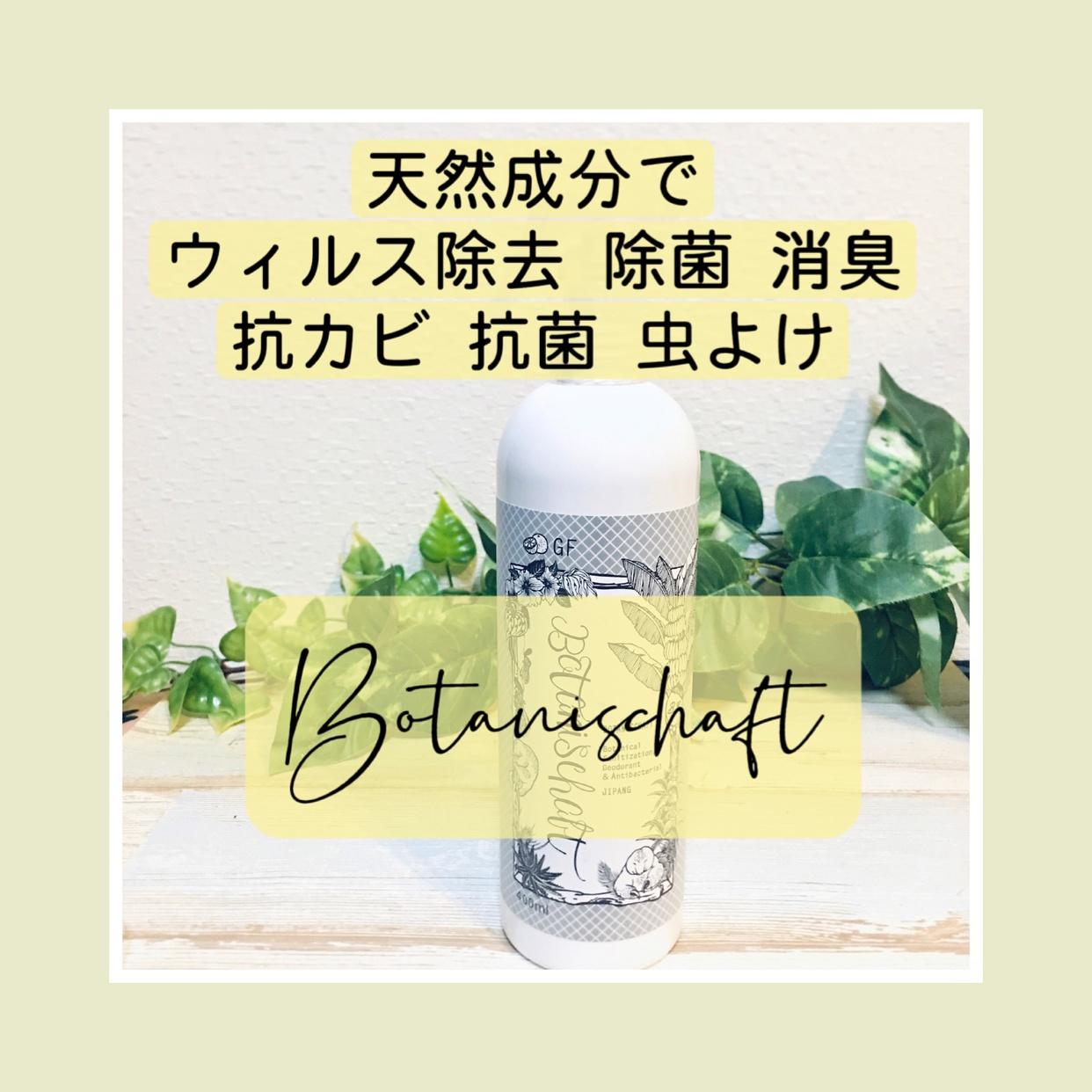 Botanischaft(ボタニシャフト) 除菌スプレーを使った有姫さんのクチコミ画像2