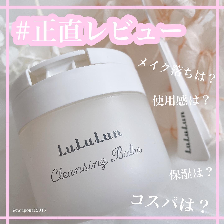 LuLuLun(ルルルン) クレンジング バームFに関するみぃぽなさんの口コミ画像1