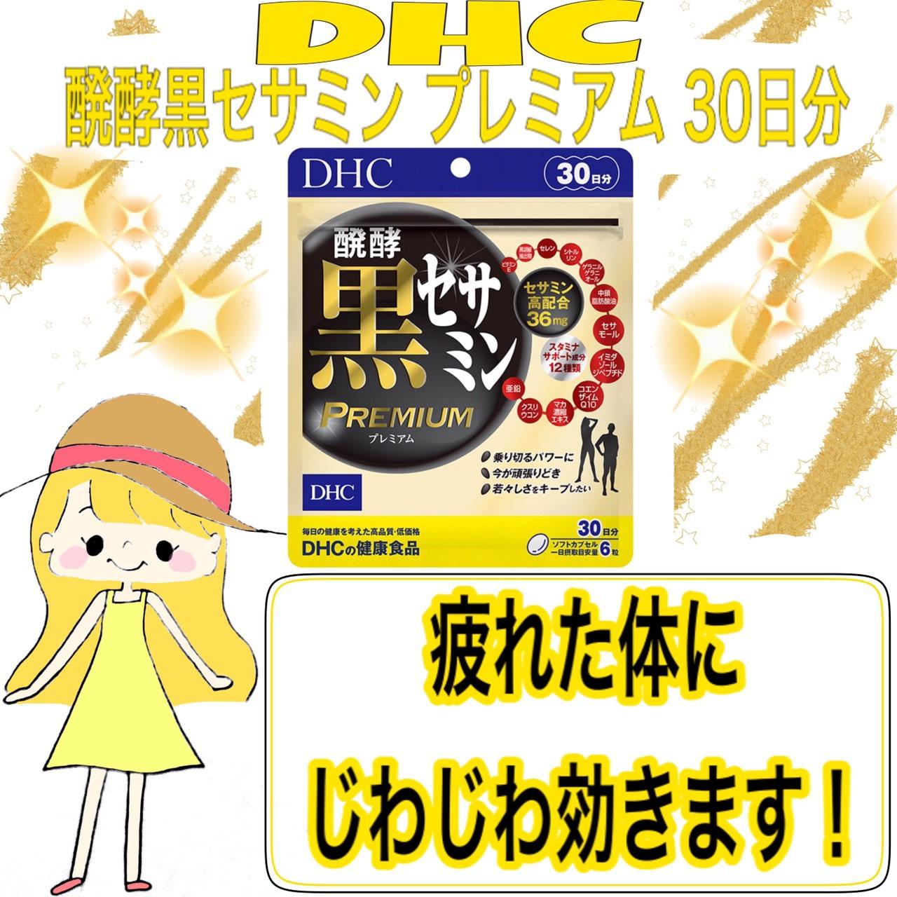 DHC(ディーエイチシー) 醗酵黒セサミン プレミアムの良い点・メリットに関するネザーランドドワーフさんの口コミ画像1