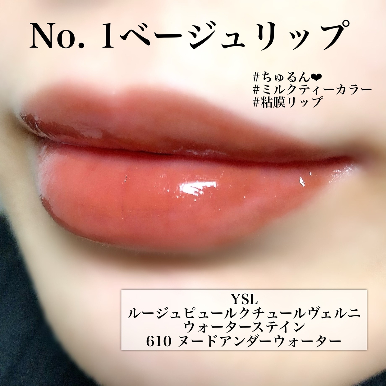 YVES SAINT LAURENT(イヴ・サンローラン) ルージュ ピュールクチュール ヴェルニ ウォーターステインを使ったRukapiさんのクチコミ画像