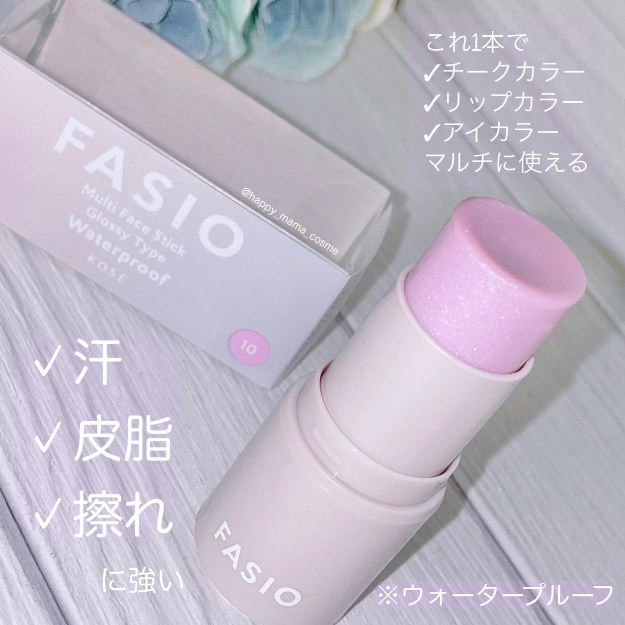 FASIO(ファシオ) マルチ フェイス スティックを使ったSachiさんのクチコミ画像2